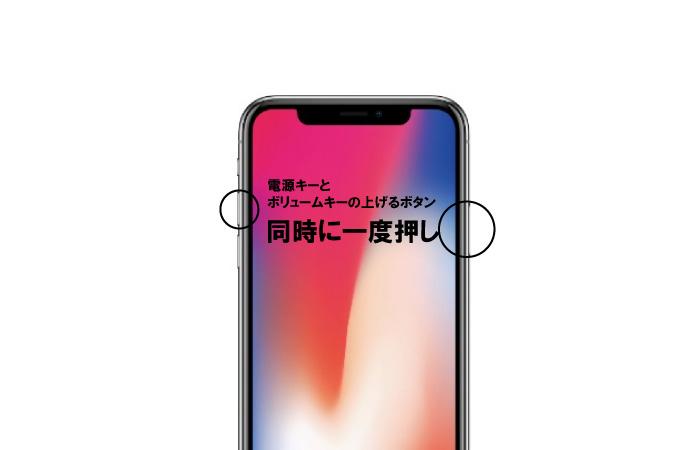 iPhoneXスクショ方法