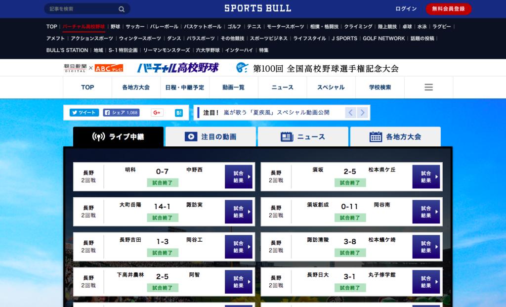 甲子園をネットで見る 無料視聴できるSPORTS BULLの「バーチャル高校野球」を知っているだろうか?の画像
