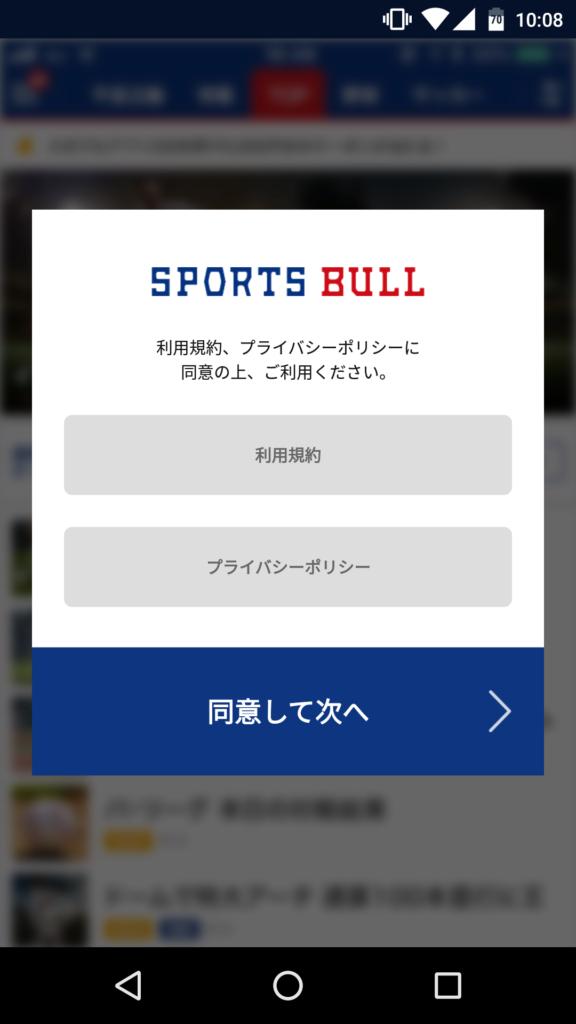 甲子園ネットで見る!2019高校野球| 画像①