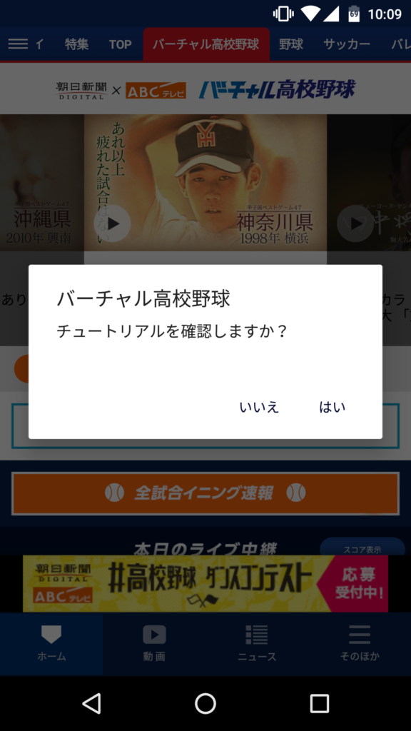 甲子高校野球2019 ネットで見る!高校野球2019|画像②