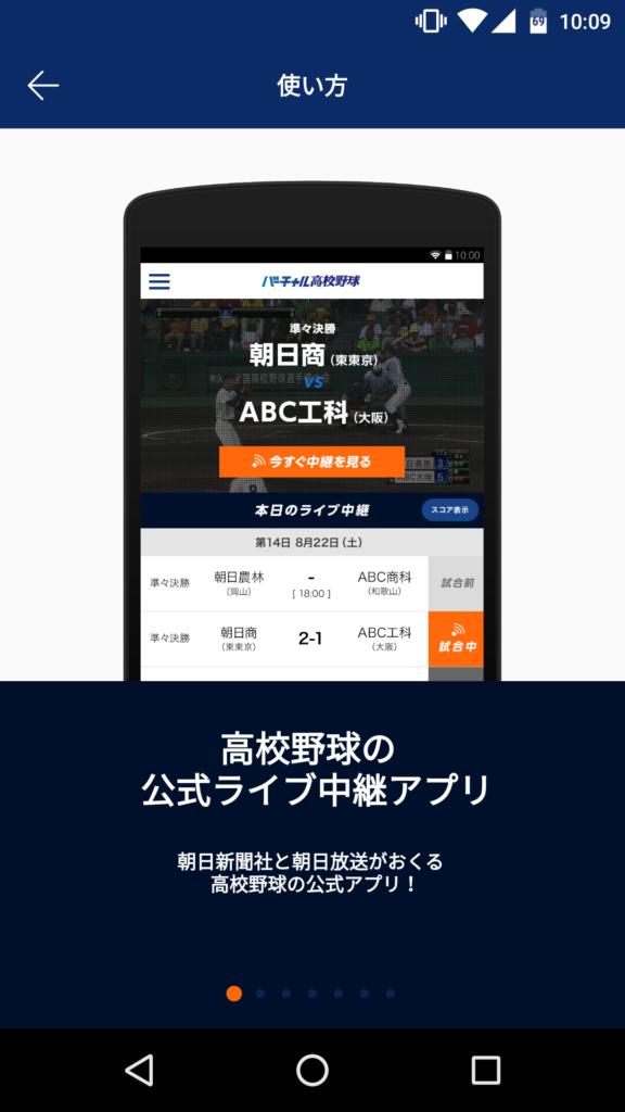 甲子園ネットで見る!2019高校野球|画像③