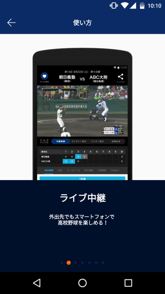 甲子園ネットで見る!高校野球2019|画像④