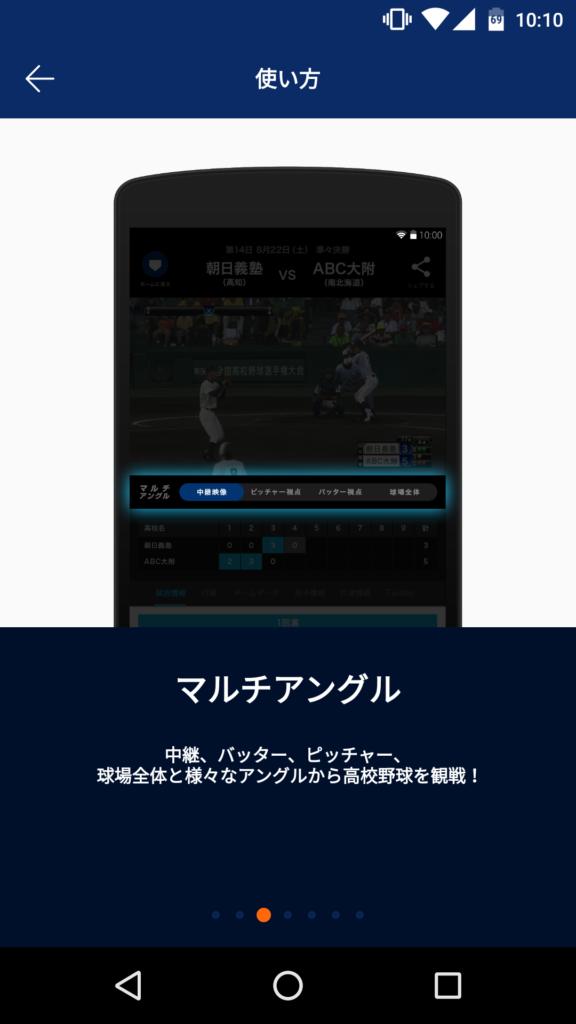 甲子園ネットで見る!2019高校野球|画像⑤