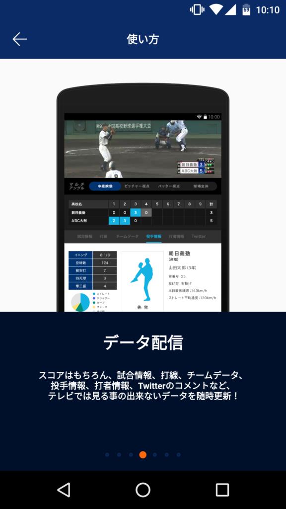 甲子園ネットで見る!高校野球2019|画像⑥