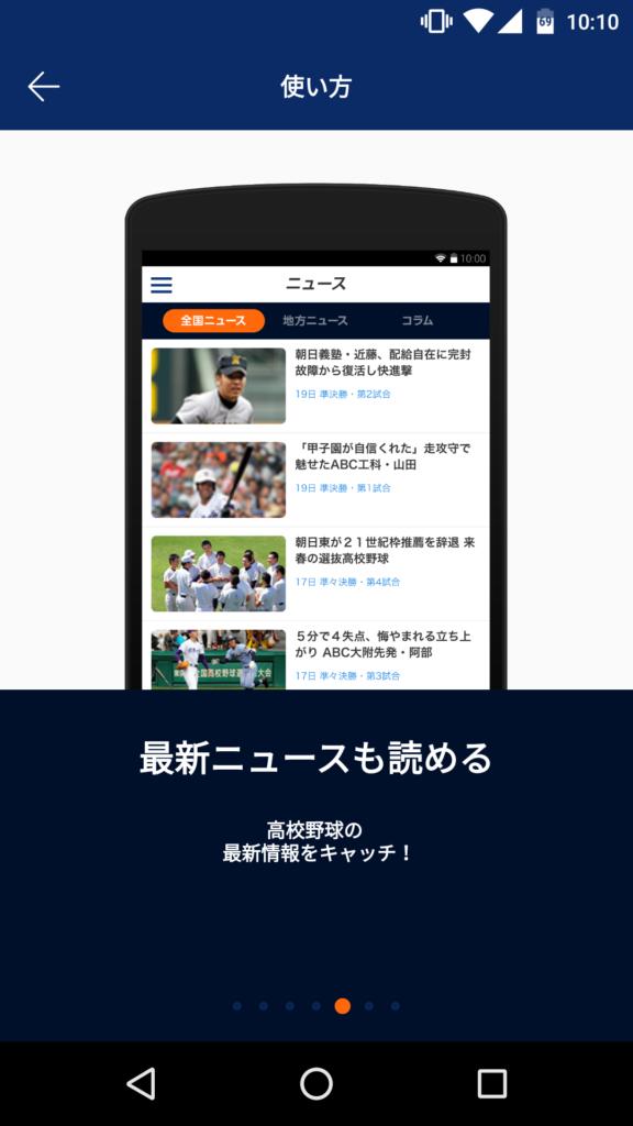 甲子園ネットで見る!2019高校野球|画像⑦