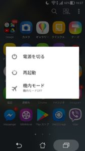 android process acore ①