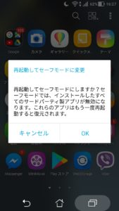 android process acore ②