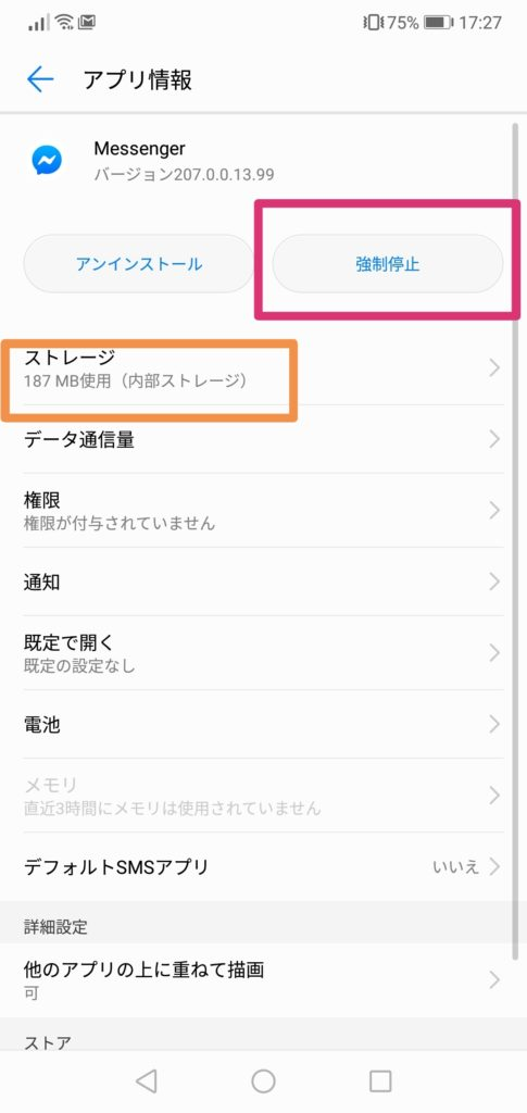 android process acore 「Messenger」②
