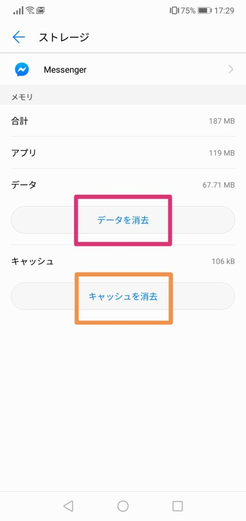 android process acore 「Messenger」③