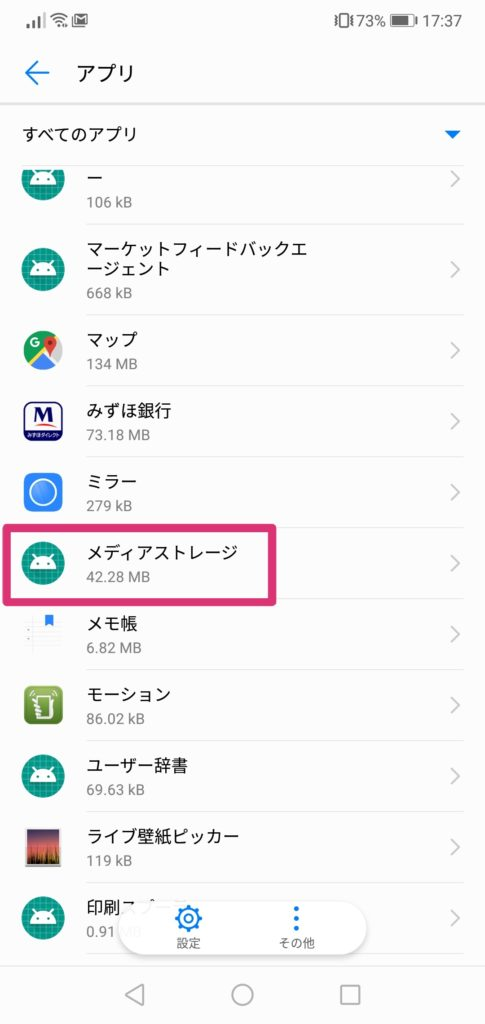 android process acore 「メディアストレージ」③