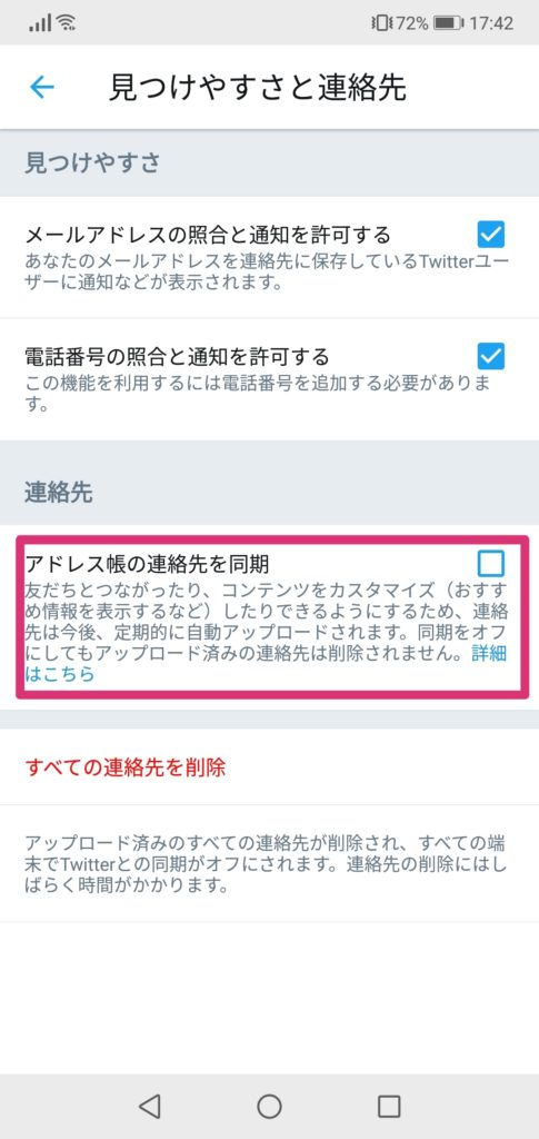 android.process.acoreのツイッターの連絡先解除方法⑥