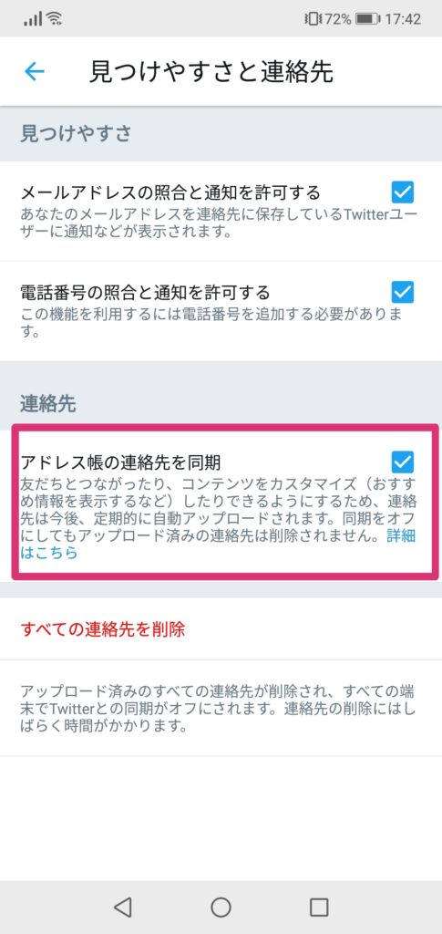 android.process.acoreのツイッターの連絡先解除方法⑤