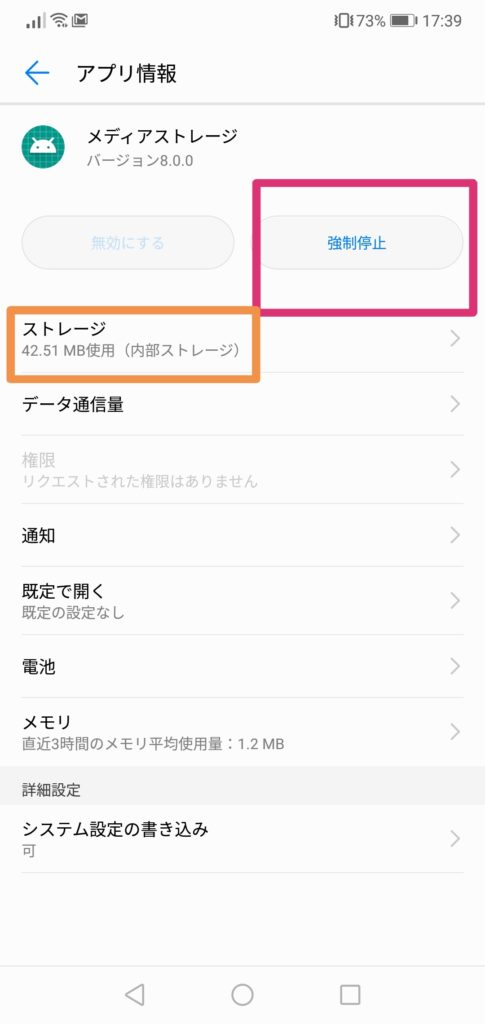 android process acore 「メディアストレージ」④